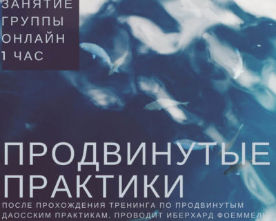12.12.2018 Природные Кан и Ли. Техника слияния воды и огня.