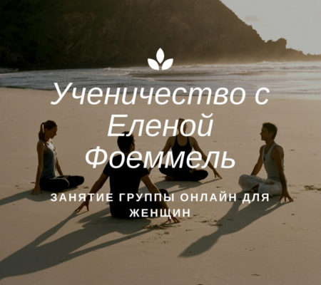 """Занятие группы онлайн """"Ученичество с Еленой Фоеммель"""""""