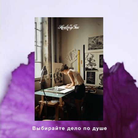 """Курс """"Ученичество"""" – июль 2019"""