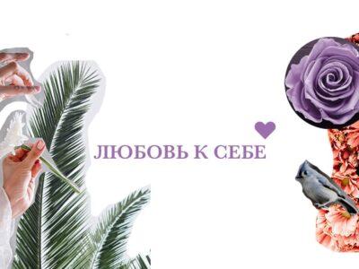 Вебинар – практикум «Любвь к себе»